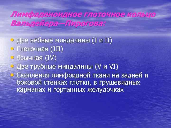 Лимфаденоидное глоточное кольцо Вальдейера—Пирогова:  • Две нёбные миндалины (I и II) • Глоточная