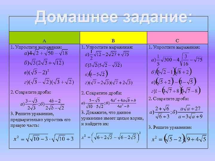 Домашнее задание:   А      В