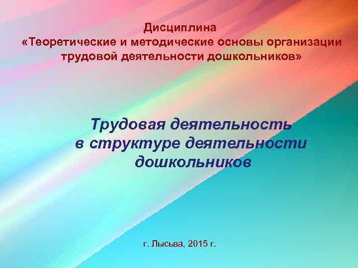 Дисциплина «Теоретические и методические основы организации  трудовой деятельности дошкольников»
