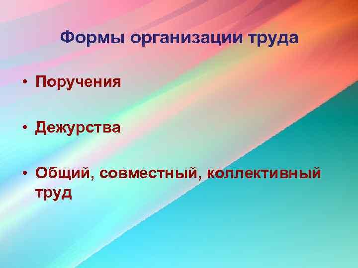 Формы организации труда  • Поручения  • Дежурства  • Общий,