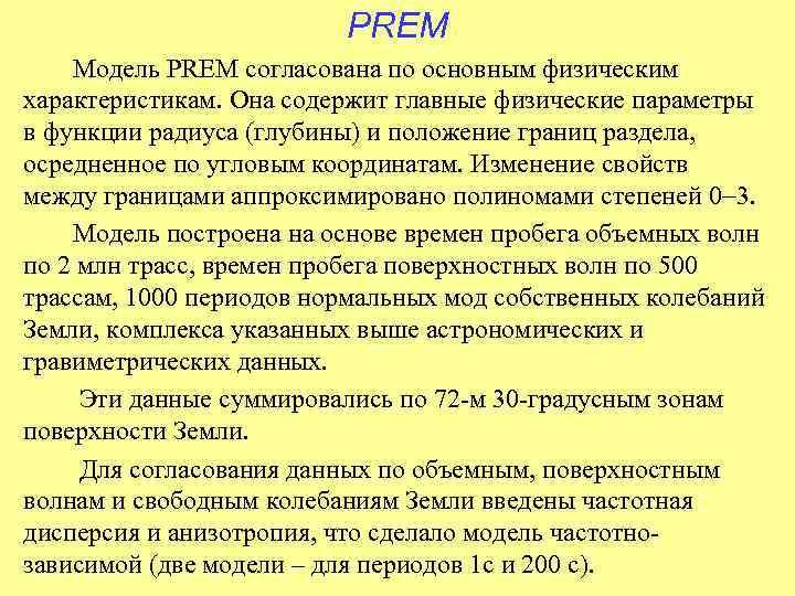 PREM Модель PREM согласована по основным физическим характеристикам. Она