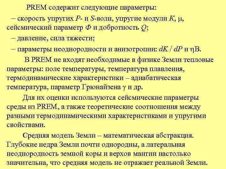 PREM содержит следующие параметры: скорость упругих P- и S-волн, упругие модули К,