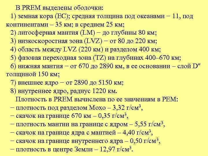 В PREM выделены оболочки:  1) земная кора (EC); средняя толщина под