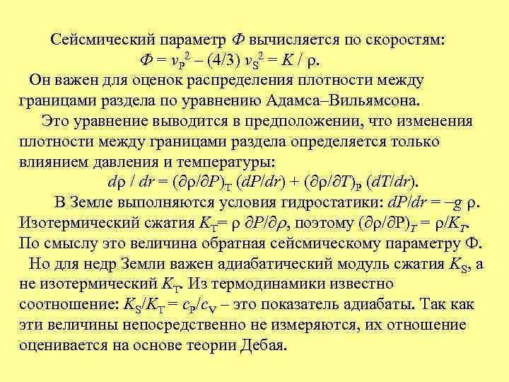 Сейсмический параметр Ф вычисляется по скоростям:   Ф = v. P