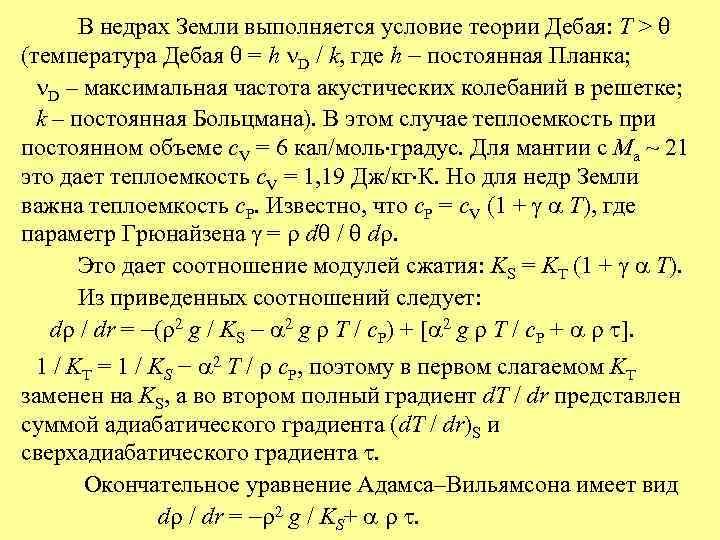 В недрах Земли выполняется условие теории Дебая: Т >  (температура Дебая