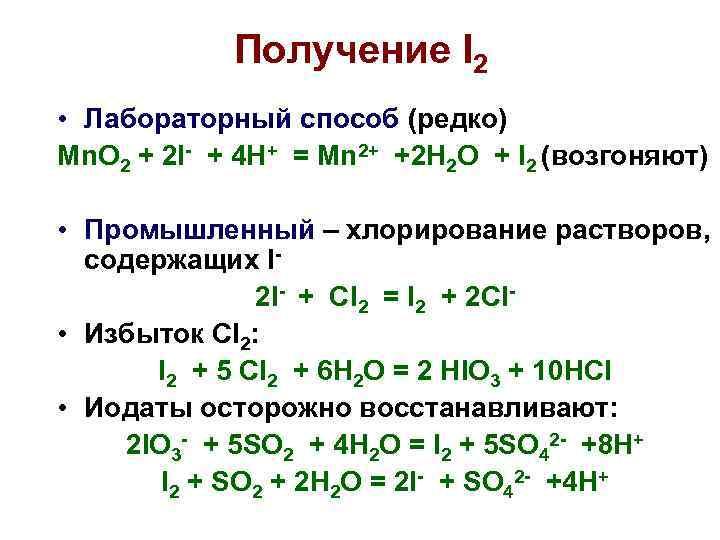 Получение I 2 • Лабораторный способ (редко) Mn. O 2 + 2