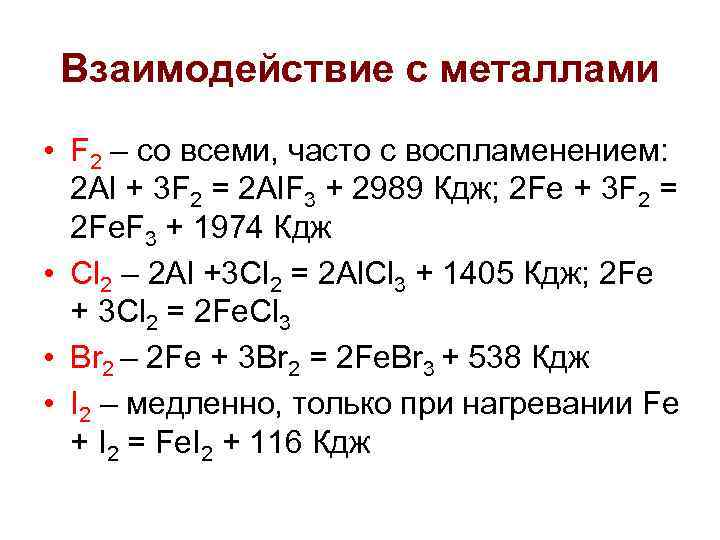 Взаимодействие с металлами • F 2 – со всеми, часто с воспламенением: