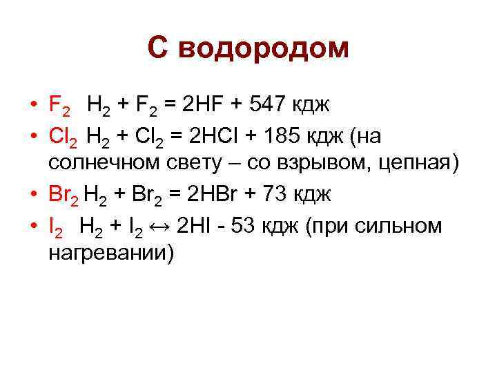 С водородом • F 2 H 2 + F 2 =