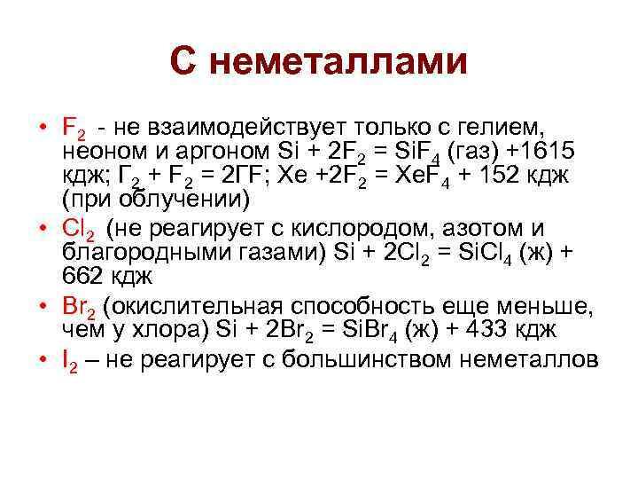 С неметаллами • F 2 - не взаимодействует только с гелием,