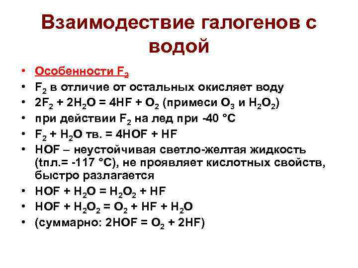 Взаимодествие галогенов с   водой • Особенности F 2 • F