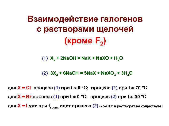 Взаимодействие галогенов  с растворами щелочей   (кроме F 2)
