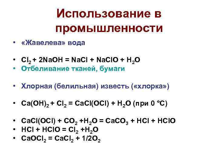 Использование в  промышленности •  «Жавелева» вода  • Cl 2