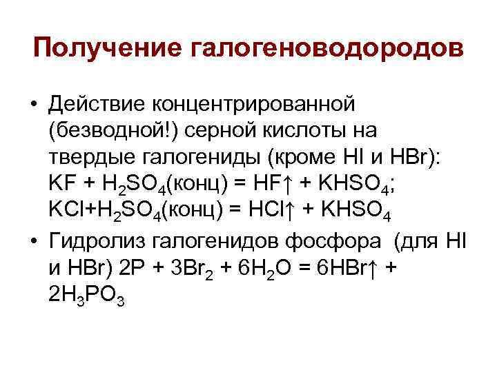 Получение галогеноводородов • Действие концентрированной  (безводной!) серной кислоты на  твердые галогениды (кроме