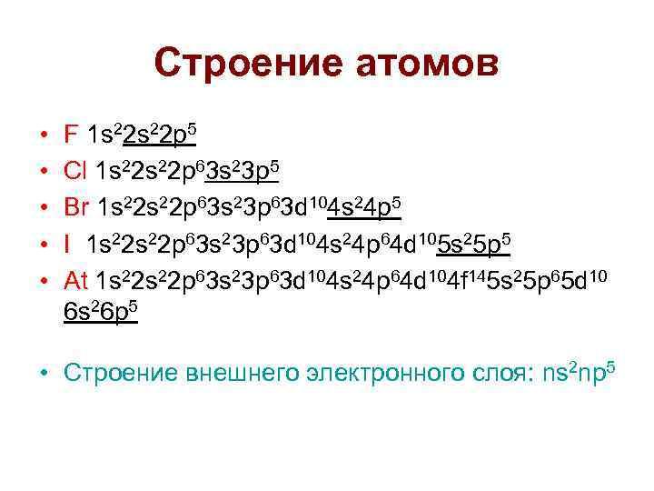 Строение атомов •  F 1 s 22 p 5 •