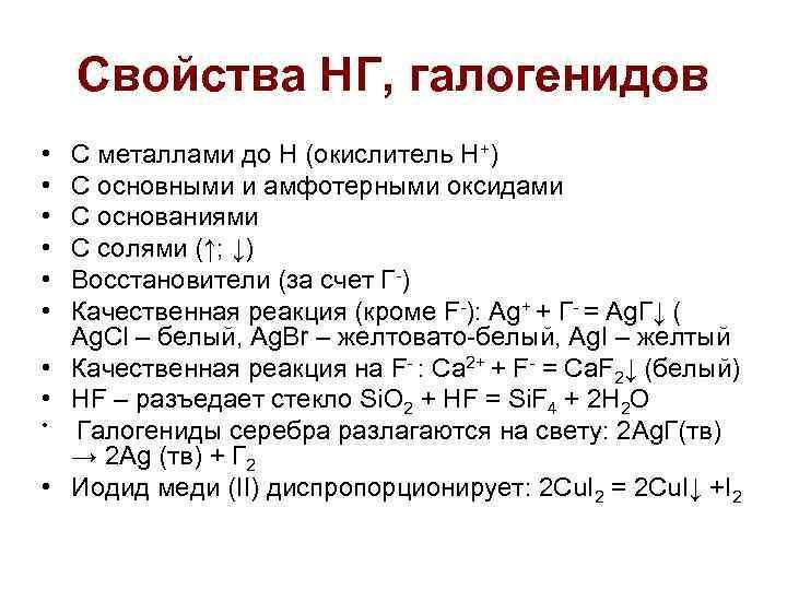 Свойства НГ, галогенидов • С металлами до Н (окислитель Н+) • С