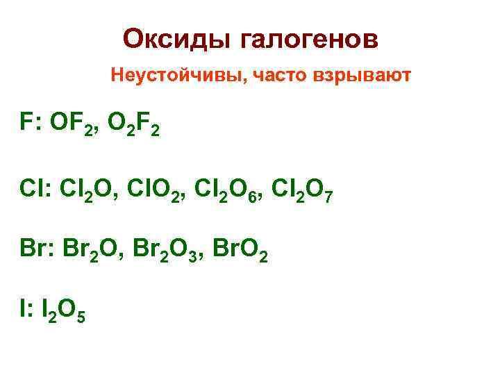 Оксиды галогенов  Неустойчивы, часто взрывают F: OF 2, O 2 F