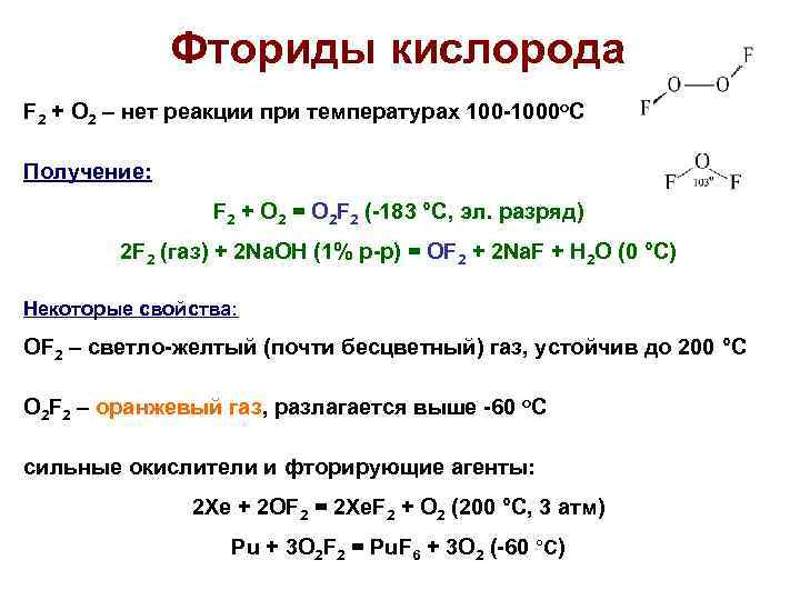 Фториды кислорода F 2 + O 2 – нет реакции при