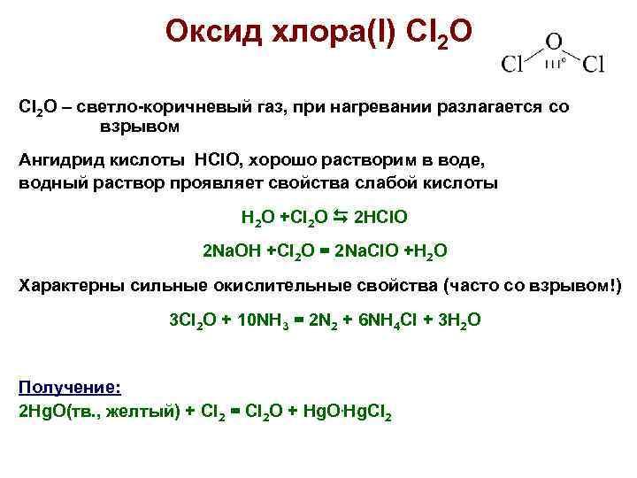 Оксид хлора(I) Cl 2 O – светло-коричневый газ, при нагревании