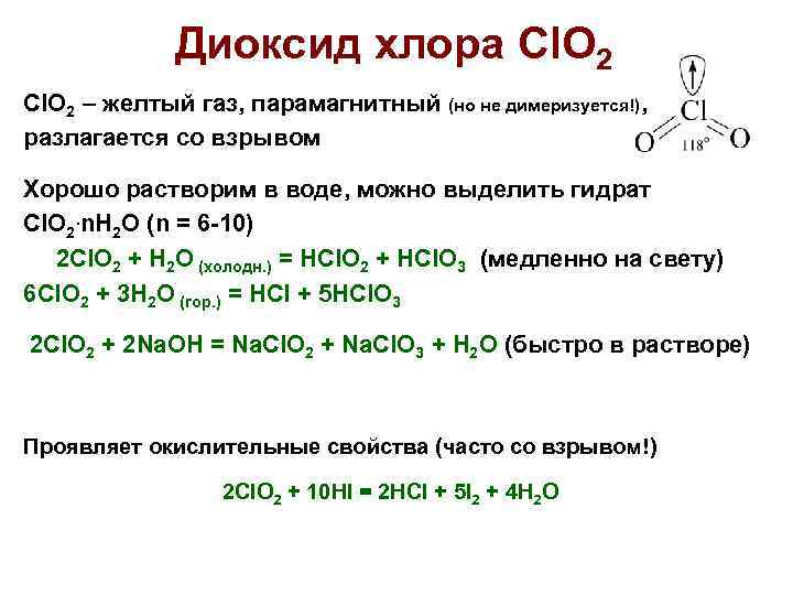 Диоксид хлора Cl. O 2 – желтый газ, парамагнитный (но не