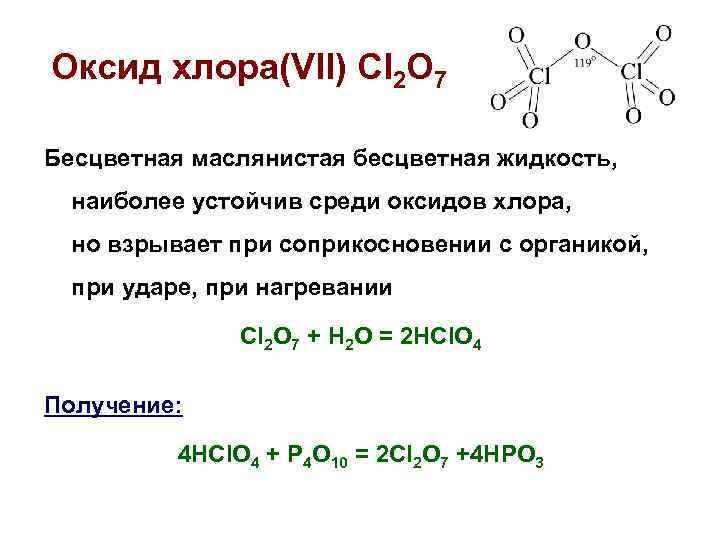 Оксид хлора(VII) Cl 2 O 7 Бесцветная маслянистая бесцветная жидкость,  наиболее устойчив среди