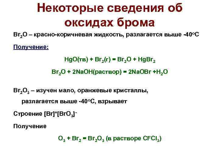 Некоторые сведения об  оксидах брома Br 2 O – красно-коричневая жидкость,