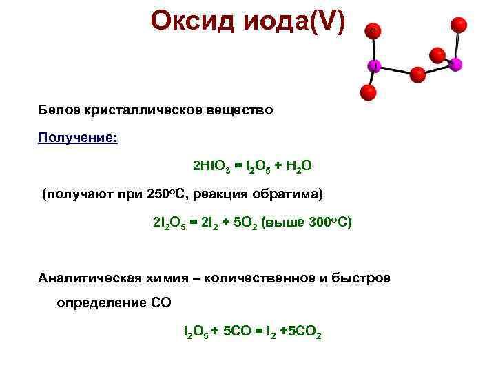 Оксид иода(V)  Белое кристаллическое вещество Получение:    2