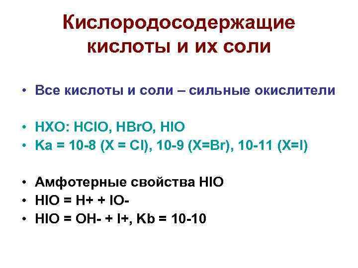 Кислородосодержащие   кислоты и их соли  • Все кислоты и соли