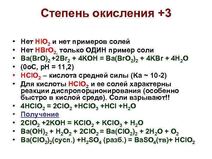 Степень окисления +3  •  Нет HIO 2 и нет
