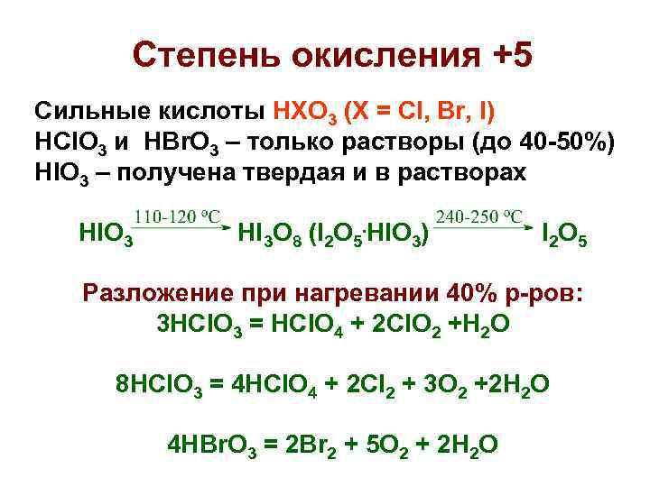 Степень окисления +5 Сильные кислоты HXO 3 (X = Cl, Br, I)