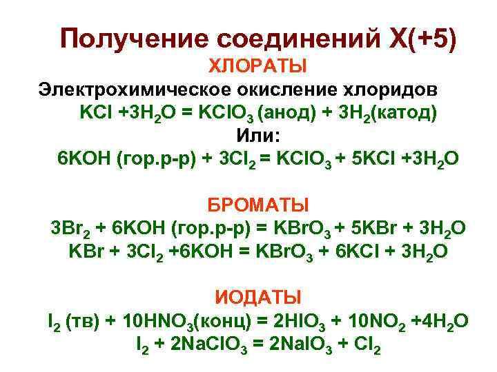 Получение соединений X(+5)   ХЛОРАТЫ Электрохимическое окисление хлоридов  KCl +3 H