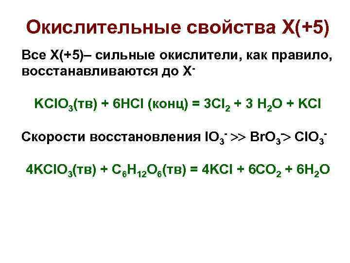 Окислительные свойства X(+5) Все X(+5)– сильные окислители, как правило, восстанавливаются до X-  KCl.