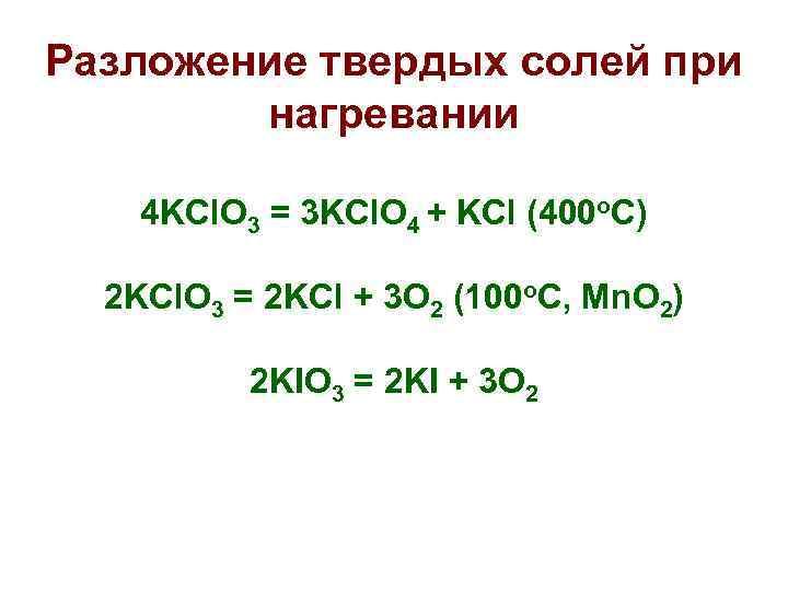 Разложение твердых солей при   нагревании 4 KCl. O 3 = 3 KCl.