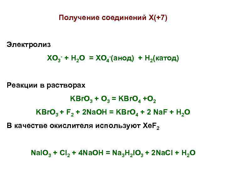 Получение соединений X(+7)  Электролиз   XO 3 - +