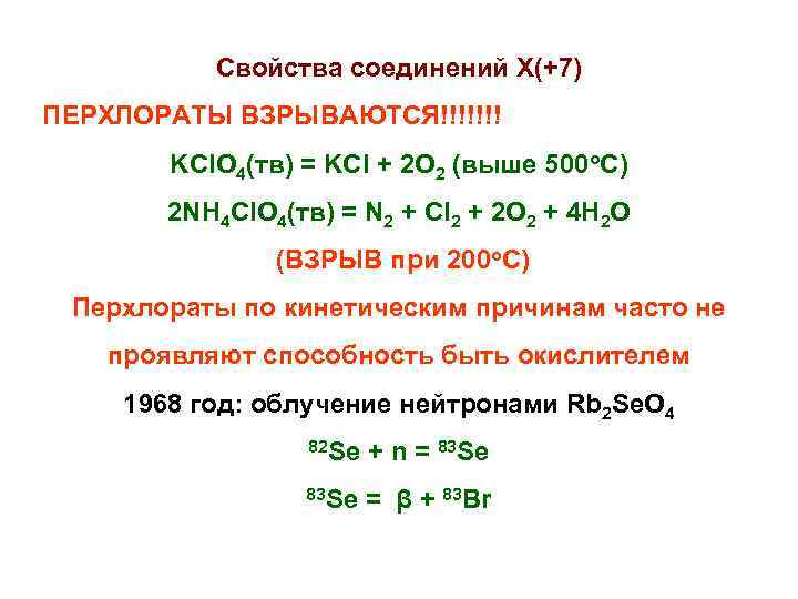 Свойства соединений X(+7) ПЕРХЛОРАТЫ ВЗРЫВАЮТСЯ!!!!!!!  KCl. O 4(тв) = KCl