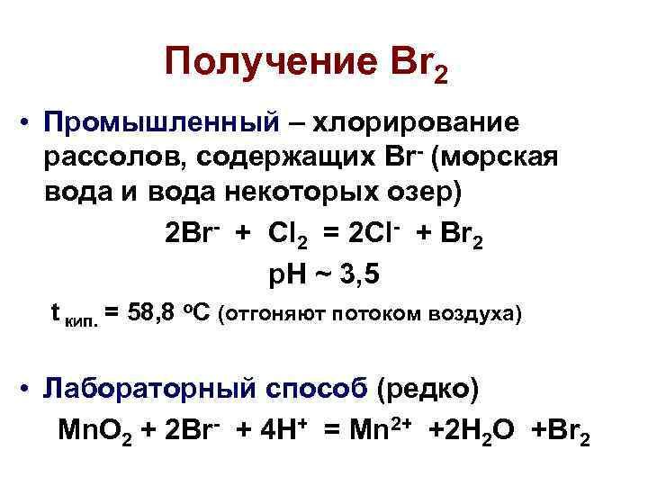Получение Br 2 • Промышленный – хлорирование  рассолов, содержащих Br- (морская