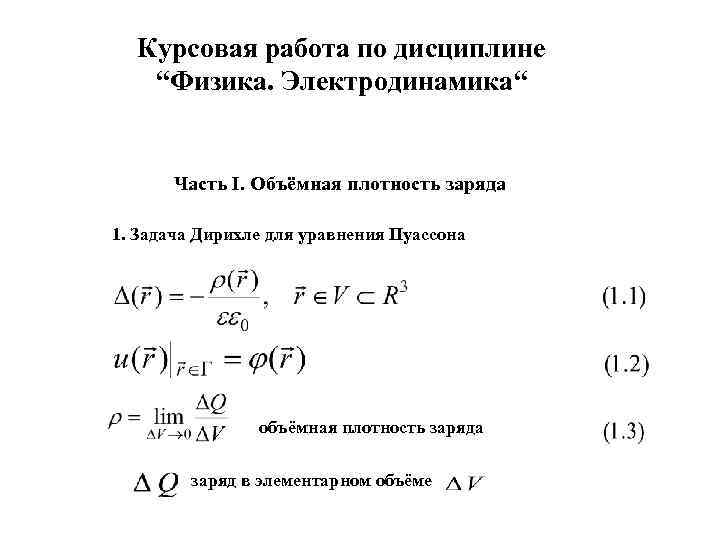 """Курсовая работа по дисциплине  """"Физика. Электродинамика""""   Часть I. Объёмная плотность"""