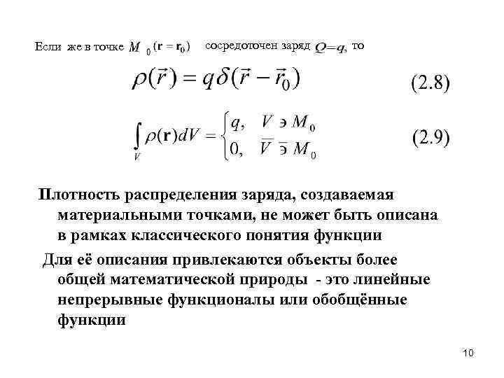 Если же в точке  сосредоточен заряд  то Плотность распределения заряда, создаваемая