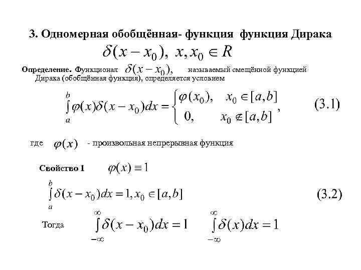 3. Одномерная обобщённая- функция Дирака Определение. Функционал    называемый смещённой функцией