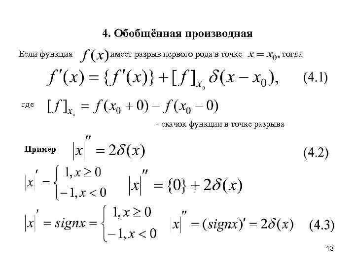 4. Обобщённая производная Если функция  имеет разрыв первого рода