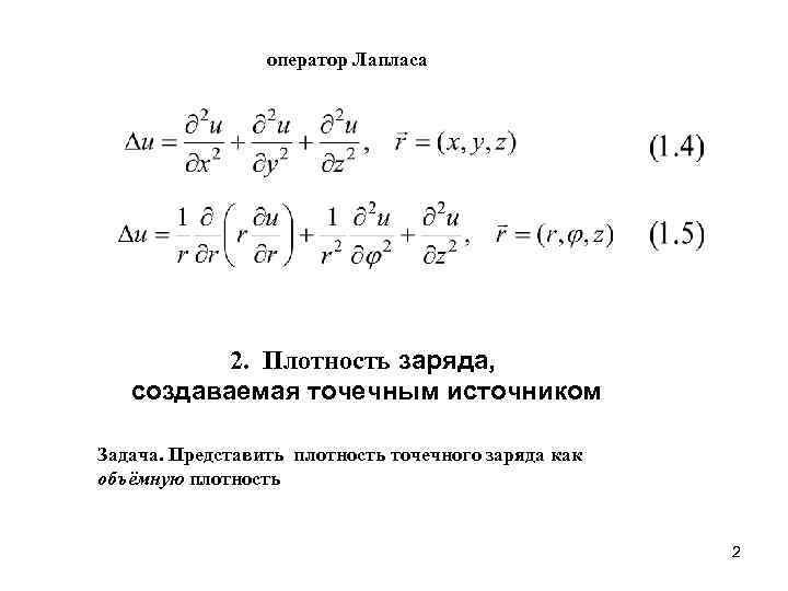 оператор Лапласа    2. Плотность заряда, создаваемая точечным источником