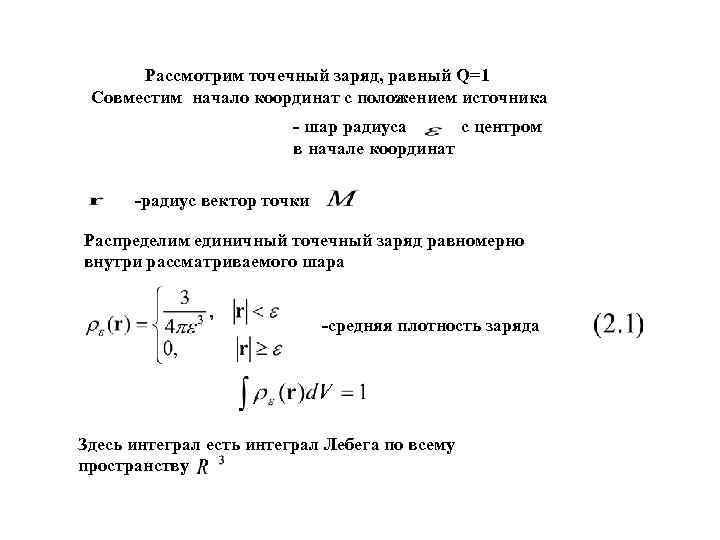 Рассмотрим точечный заряд, равный Q=1 Совместим начало координат с положением источника