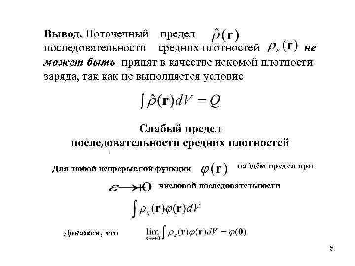 Вывод. Поточечный предел последовательности средних плотностей  не может быть принят в качестве искомой