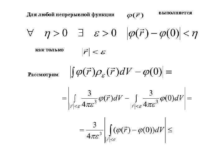 Для любой непрерывной функции  выполняется  как только  Рассмотрим