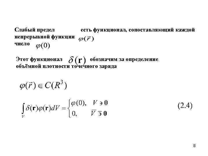 Слабый предел   есть функционал, сопоставляющий каждой непрерывной функции число Этот функционал