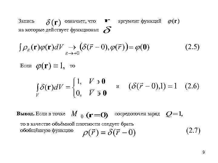 Запись   означает, что  аргумент функций на которые действует функционал Если