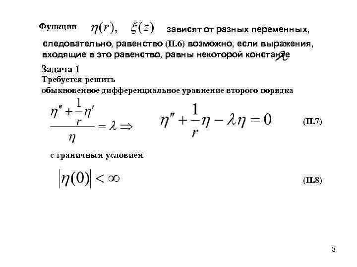 Функции    зависят от разных переменных, следовательно, равенство (II. 6) возможно, если
