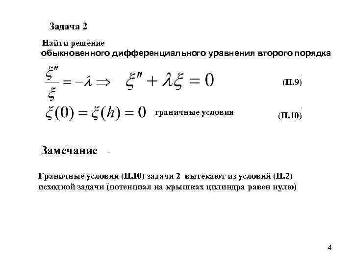 Задача 2 Найти решение обыкновенного дифференциального уравнения второго порядка