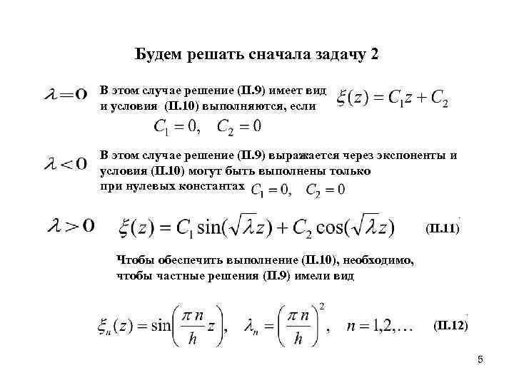 Будем решать сначала задачу 2 В этом случае решение (II. 9) имеет вид
