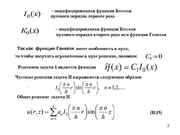 – модифицированная функция Бесселя    нулевого порядка первого