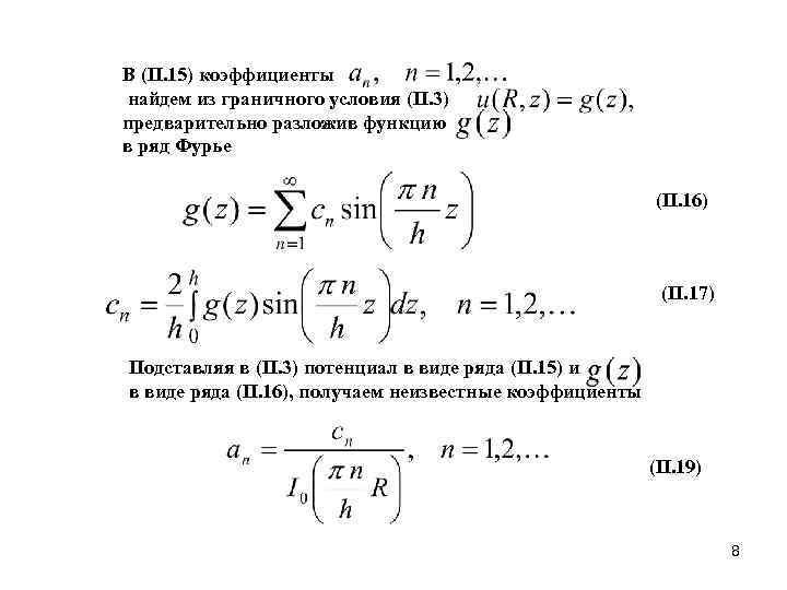 В (II. 15) коэффициенты найдем из граничного условия (II. 3) предварительно разложив функцию в
